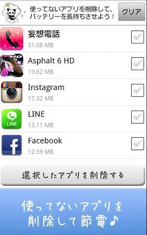 不要なアプリを削除