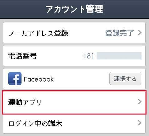 連動アプリ