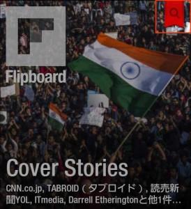 flipboard_googlereader1
