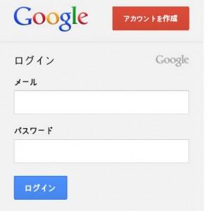 Googleアカウントにログイン