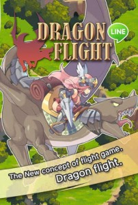 ドラゴンフライト