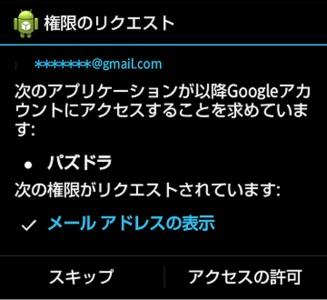 Googleアカウントへのアクセス許可
