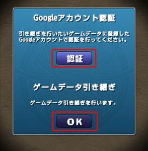 Googleアカウントの認証