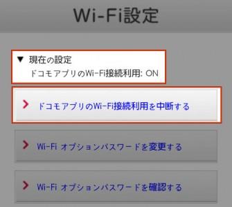 ドコモアプリのWi-Fi接続利用