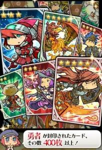 400体以上の勇者カード