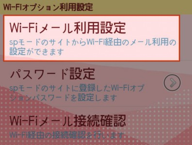 Wi-Fiメール利用設定