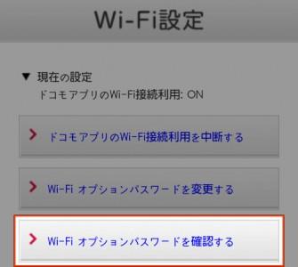 Wi-Fiオプションパスワードの確認