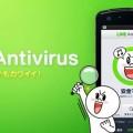 早い!簡単!かわいい!スマートフォンのウイルス対策なら『LINE アンチウイルス』