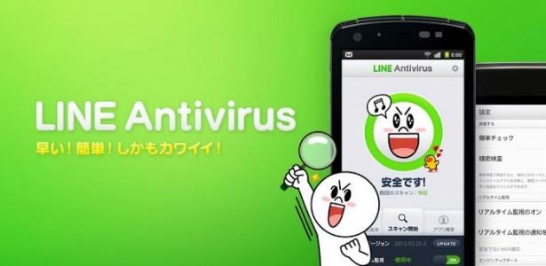 LINE アンチウイルス