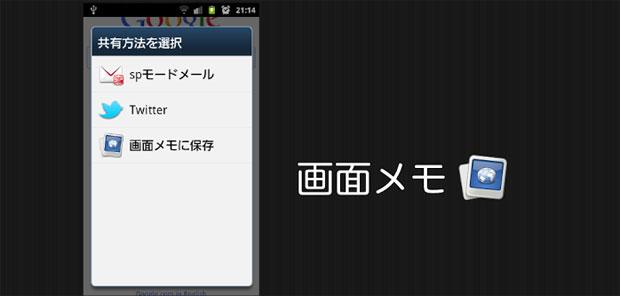 スマートフォンでも画面メモ機能が使えるようになるアプリ『画面メモ』