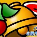 パチスロ小役カウンターZ