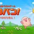 ポコタの村を救え!新感覚の一筆書きパズルゲーム『LINE ポコパン』