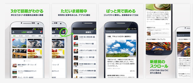 3分で話題やニュースがわかるニュースアプリ『LINE NEWS』