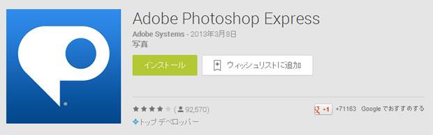 高機能すぎる!写真の加工アプリなら『Adobe Photoshop Express』