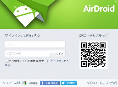 AirDroidへのサインイン