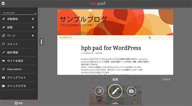 WordPressサイトをスマートフォンから管理できるようになるアプリ『hpb pad』