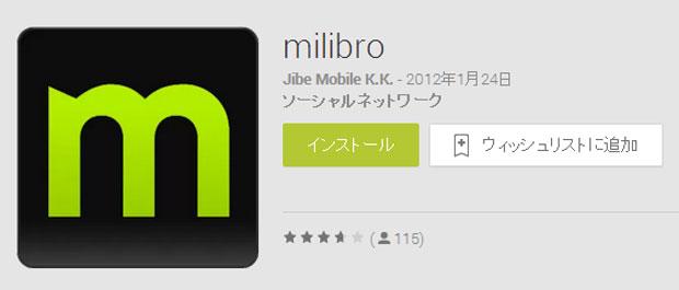 複数のSNSをまとめて管理できる『milibro(ミリブロ)』
