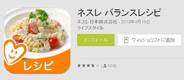 健康管理におすすめ♪バランスの取れた食事のレシピアプリ『ネスレ バランスレシピ』