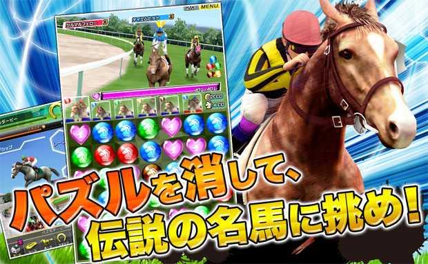 伝説の名馬も登場!パズルを消してレースを進めていく競馬アプリ『パズルダービー』