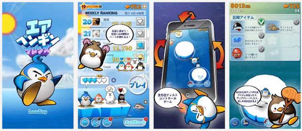 スマートフォンを傾けて遊ぶアクションゲーム『LINE エアペンギンフレンズ』