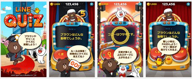 """LINEの人気キャラクター""""ブラウン""""が出すクイズに答えるアプリ『LINE クイズ』"""