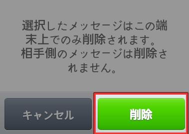 選択したメッセージはこの端末上でのみ削除されます。相手側のメッセージは削除されません。