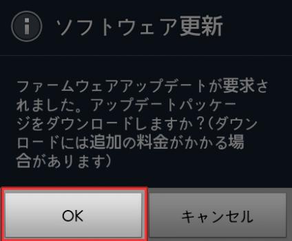 OSのアップデート
