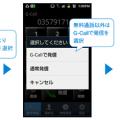 電話番号そのままで通話料がお得になるアプリ『G-Call』