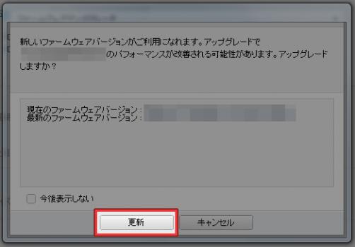 ソフトウェア更新の実行