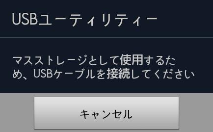 USBユーティリティー