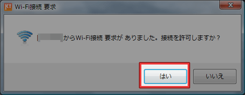 Wi-Fi接続 要求