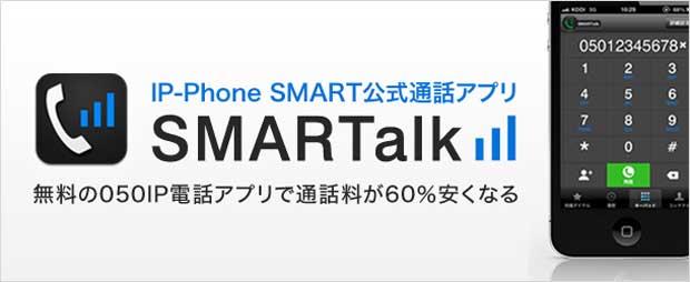 無料で使えて通話料を半額以下にすることができるIP電話アプリ『SMARTalk』