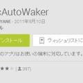遠隔操作でパソコンを起動することができるアプリ『PcAutoWaker』