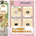 猫好きにはたまらない!猫を集めて鑑賞するアプリ「ねこあつめ」