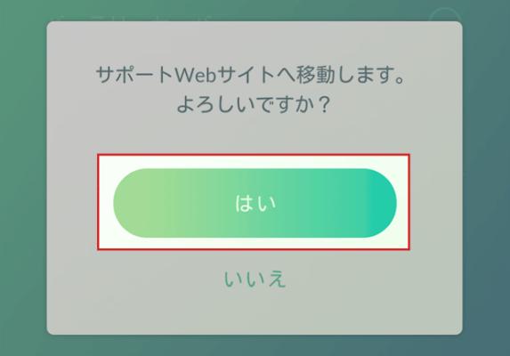 サポートWebサイトへ移動します。よろしいですか?