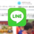 LINEのタイムラインに流れてくる「LINE NEWS」や「SPORTS by LINE」などの投稿を非表示にする方法