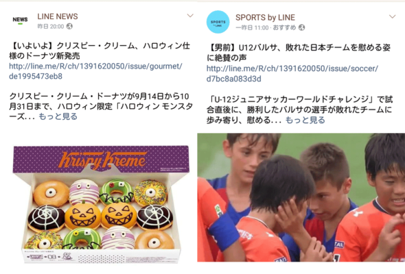 「LINE NEWS」「SPORTS by LINE」「