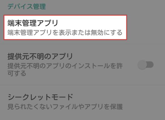 端末管理アプリ