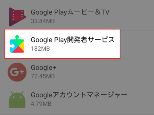 Google Play開発者サービス