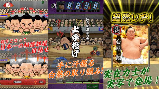 相撲ファンはインストール必至!部屋の親方となって日本一を目指すゲーム『大相撲ごっつぁんバトル』
